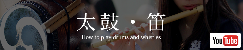 太鼓・笛 | How to play drums and whistles
